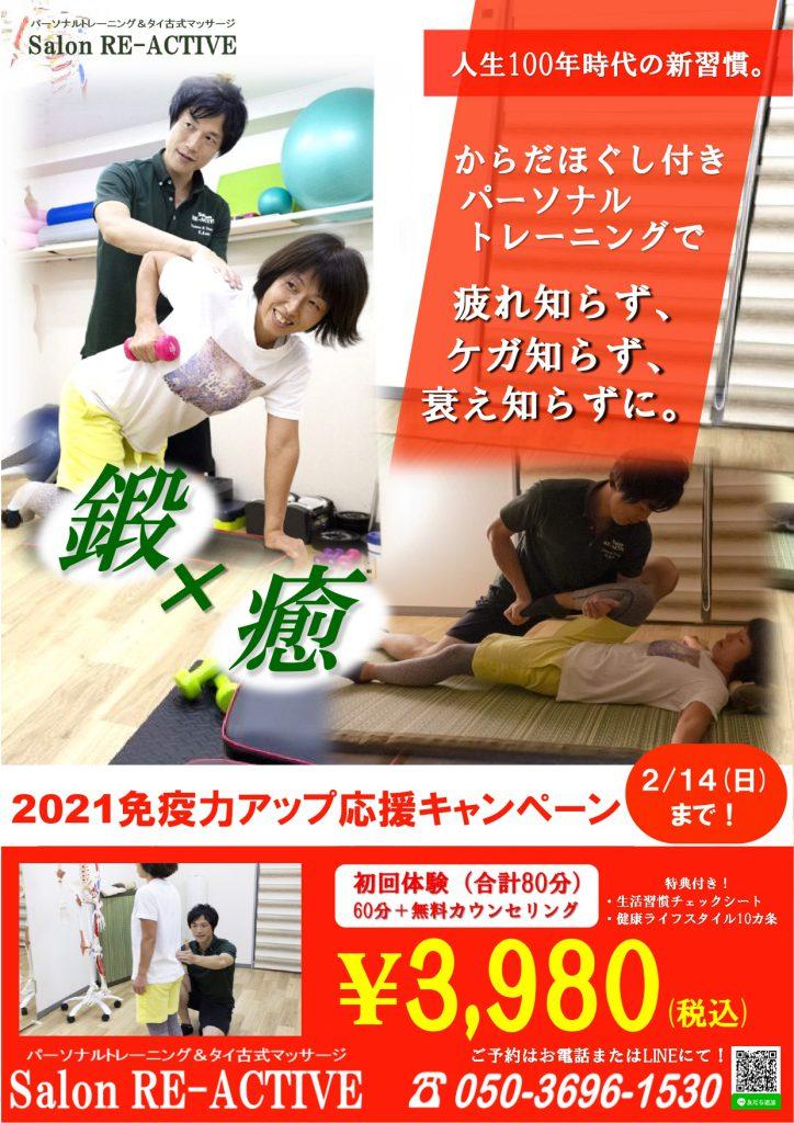 Salon RE-ACITVE2021新年(表)_page-0001